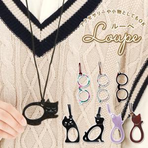 通販 ペンダントルーペ おしゃれ 携帯 ネックレス レディース 拡大 鏡 かわいい 猫 CAT ねこ...