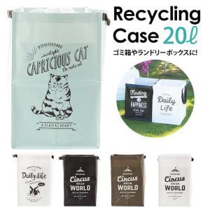 リサイクルバッグ 20L 通販 リサイクルケース ゴミ箱 ごみ箱 資源ゴミ ごみ分別 仕分け 収納ボ...