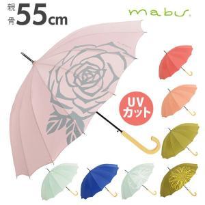 傘 レディース 長傘 16本骨 55cm mabu マブ ジャンプ傘 ベーシックジャンプ16 軽量 軽い 雨傘 ジャンプ ワンタッチ UVカット 紫外線対策 日傘|BACKYARD FAMILY