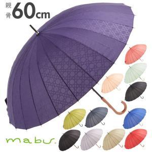 傘 24本骨 60cm mabu マブ 通販 雨傘 手開き メンズ レディース 超軽量 軽い 無地 シンプル おしゃれ かわいい 江戸 透かし柄 和傘 手動開閉|BACKYARD FAMILY
