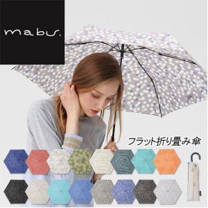 折りたたみ傘 レディース おしゃれ 軽量 マブ mabu 折り畳み傘 軽い 晴雨兼用 UVカット か...