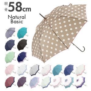 ジャンプ傘 58cm Natural Basic ナチュラルベーシック  通販 レディース メンズ 傘 ジャンプ ワンタッチ 長傘 雨傘 おしゃれ かわいい 女性 婦人 紳士