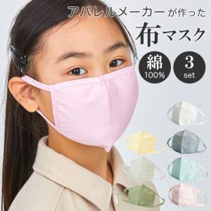 マスク 洗える 通販 小さめ 大人用 子ども用 小人用 シンプル 無地 ピンク ホワイト 白 男女兼用 グレー 日用品 子供用 ブルー 通園 通学 肌にやさしい|backyard