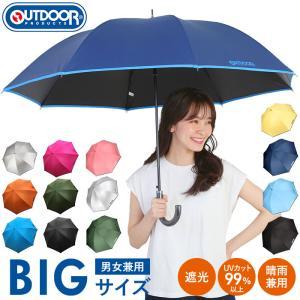 長傘 65cm 晴雨兼用 通販 メンズ レディース OUTDOOR PRODUCTS アウトドアプロダクツ 傘 UVカット 裏PUコーティング 遮光率 99%以上 大きめ 男女兼用|BACKYARD FAMILY