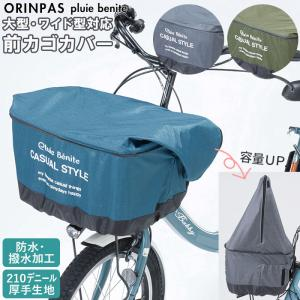 自転車 かごカバー 前 通販 カゴカバー 前カゴ カバー 前かごカバー 大きめ ワイド 容量アップ ...