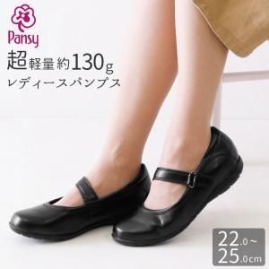 パンジー 靴 レディース パンプス 通販 PANSY 室内履き オフィスサンダル オフィスシューズ 疲れない 黒 疲れにくい 防臭 抗菌 軽い 軽量 甲ストラップ|BACKYARD FAMILY