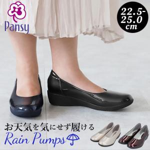 レインシューズ パンプス 通販 パンジー 4937 ブランド pansy レディース 靴 レインシューズ 痛くない 美脚 フラットシューズ 幅広 3E 雨 防水 レイン|BACKYARD FAMILY