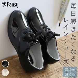 パンジー 靴 通販 パンジー 4938 ブランド pansy レディース レインシューズ 紐靴 痛くない 美脚 フラットシューズ 幅広 3E 雨 防水 レイン ブラック|BACKYARD FAMILY