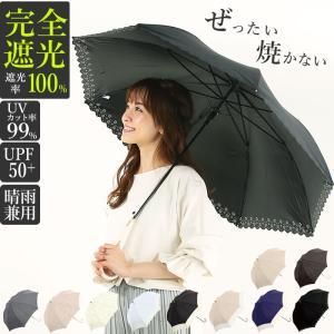 日傘 完全遮光 長傘 通販 レディース 大きめ 58cm おしゃれ UVカット 紫外線対策 遮光率 100% 紫外線遮蔽率 99% 晴雨兼用 UPF 50+ ブラックコーティングの画像