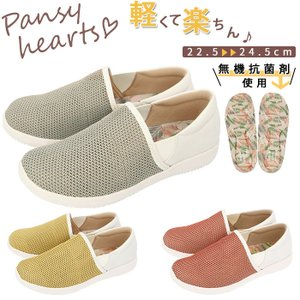 パンジー 靴 4e 通販 スニーカー レディース 軽量 幅広 抗菌 防臭 加工 履きやすい 歩きやすい 疲れにくい 蒸れにくい メッシュ pansy hearts パンジー|BACKYARD FAMILY