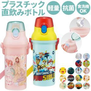 水筒 キッズ 直飲み プラスチック 通販 子供 480ml 抗菌 食洗機対応 軽量 軽い かわいい キャラクター ディズニー プリンセス スーパーマリオ スヌーピー BACKYARD FAMILY
