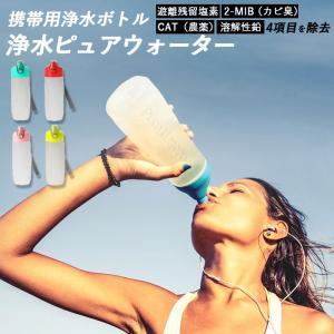 浄水 ボトル 通販 浄水器 ポット 携帯用浄水器 浄水ボトル 携帯 ボトル型浄水器 水筒 ウォーター...