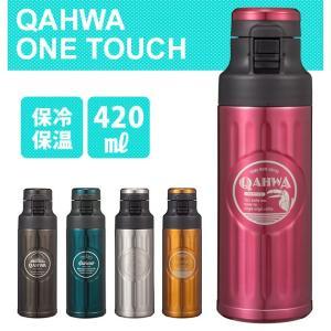 コーヒーボトル 420ml QAHWA カフア  通販 ステンレスボトル コーヒー用 マイボトル 保...