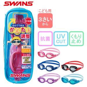 ゴーグル 通販 水中メガネ 子供 キッズ ジュニア UVカット くもり止め 小学生 シリコーンゴム ネームプレート 付き 調整 かんたん 日本製 抗菌 クッション