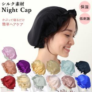 ナイトキャップ シルク 100% 通販 ロングヘア 絹 夜 セクシー レディース メンズ キッズ かわいい シルクキャップ 抜け毛対策 快眠グッズ 就寝用 帽子|BACKYARD FAMILY