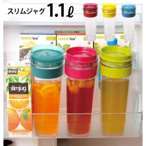 ピッチャー スリムジャグ 1.1L 冷水筒 かわいい 洗いやすい ドアポケット 定番 冷蔵庫ポケット...
