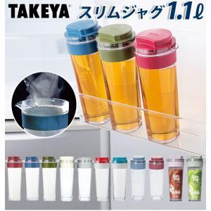 ピッチャー おしゃれ 麦茶 横置き 水 麦茶ポット 洗いやすい 耐熱 冷水筒 水差し スリムジャグ ...