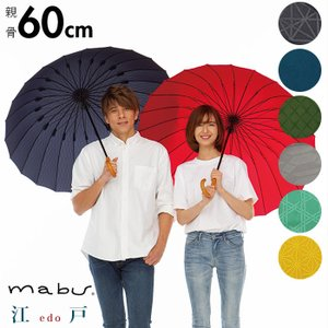 傘 メンズ ブランド 通販 大きいサイズ おしゃれ 丈夫 mabu マブ 24本骨 手開き 手動 グラスファイバー骨 敬老の日 プレゼント 父の日 ギフト 和傘 雨傘|BACKYARD FAMILY