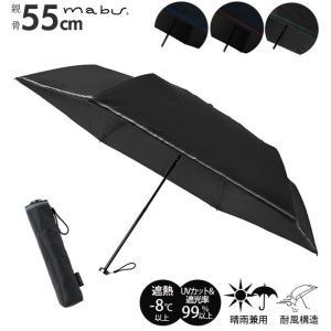 折りたたみ傘 メンズ ブランド 通販 マブ 晴雨兼用傘 シンプル UVカット 紫外線対策 遮光 遮熱 55cm 父の日 プレゼント 敬老の日 ギフト 遮光率99%|BACKYARD FAMILY