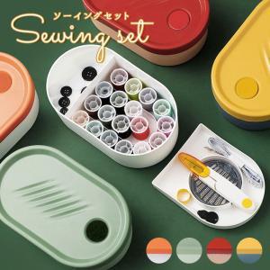 裁縫セット 大人 通販 ソーイングセット 大人 裁縫箱 おしゃれ ソーイングボックス ミシン糸 セット ボタン はさみ 縫い針 家庭科 DIY かわいい メジャー|BACKYARD FAMILY
