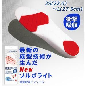 ソルボ インソール 靴 ソルボライト 中敷き メンズ レディース 衝撃吸収 軽量 軽い 薄型 スリム...