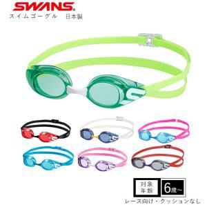 ゴーグル スワンズ SWANS  通販 水中メガネ 競泳 スイミング プール レーシングゴーグル レ...