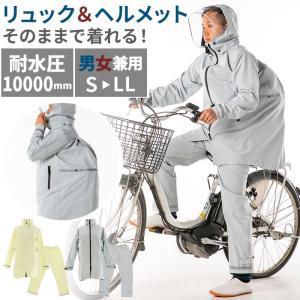 レインコート 自転車 通学 通販 ママ 学生 メンズ レディース 上下 レインスーツ 無地 シンプル...