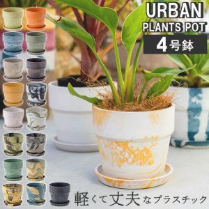 プラスチック おしゃれ 通販 小型 かわいい 鉢 4号 軽い 植木鉢 室内 植木 鉢植え ポット 約 13cm アーバンプランツポット 多肉植物 植物 フラワー|BACKYARD FAMILY