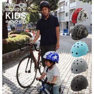 ヘルメット キッズ おしゃれ 通販 自転車 バイク SG サイクルヘルメット 自転車デビュー 孫 プレゼント 入学祝い 大人 成人 スケート スケボー 一輪車|BACKYARD FAMILY