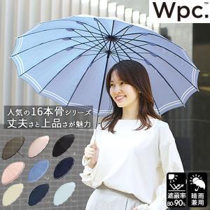 傘 レディース 長傘 おしゃれ 晴雨兼用 55cm 16本骨 wpc ワールドパーティ WPC かわいい 通販 手開き 雨傘 UVカット 紫外線対策 無地 シンプル ドット ボーダー BACKYARD FAMILY