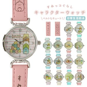 腕時計 キッズ すみっこ 通販 すみっコぐらし グッズ 女の子 キャラクター ウォッチ 時計 子供 クリスマス プレゼント 入学祝い 小学生 かわいい アナログ BACKYARD FAMILY