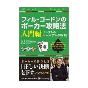 本「フィル・ゴードンのポーカー攻略法 入門編 ノーリミットホールデムの戦略」 カジノ 攻略本|badenbaden