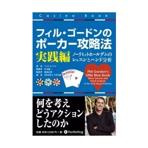 本「フィル・ゴードンのポーカー攻略法 実践編」 カジノ 攻略本|badenbaden