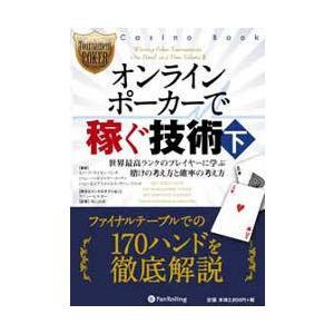 本「オンラインポーカーで稼ぐ技術・下 -ポーカー本|badenbaden
