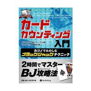 本「カードカウンティング入門」 -カジノでたのしむブラックジャックテクニック|badenbaden