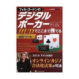 ポーカー本「フィル・ゴードンのデジタルポーカー」|badenbaden