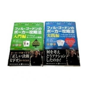 本「フィル・ゴードンのポーカー入門編〜実践編」2冊セット|badenbaden