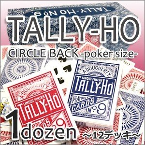 トランプ タリホー TALLY-HO タリホー サークルバック ポーカーサイズ 1ダース(12デッキ...