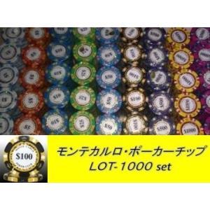 モンテカルロ・ポーカーチップ LOT-1000セット|badenbaden