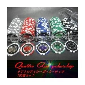 QuattroAssi クアトロアッシーポーカーチップ100枚セット 5色|badenbaden