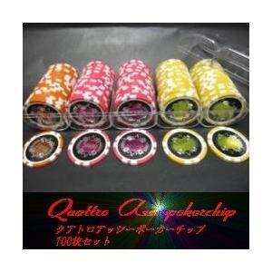 QuattroAssi クアトロアッシーポーカーチップ100枚セット 3色ハイローラーセット|badenbaden