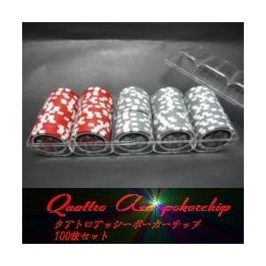 QuattroAssi クアトロアッシーポーカーチップ100枚セット 2色ホワイト&レッド|badenbaden