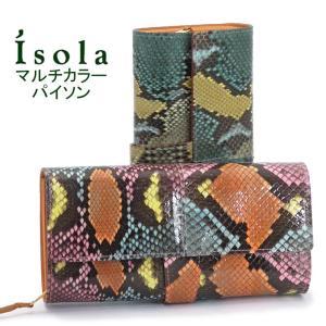 アイソラ isola / 長財布  ヘビ革 ジャバラ レディース メンズ 12402 bag-danjo