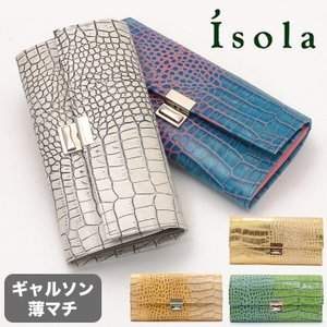 アイソラ isola / 長財布 レディース メンズ ギャルソン 本革 クロコ型押し 12603 束入れ 三段錠 カーリ|bag-danjo