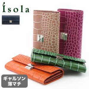 アイソラ isola / クロコ型押し 長財布 ギャルソン カロンガ レディース メンズ 6418 bag-danjo