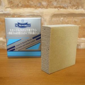 M.モゥブレィ M.MOWBRAY  ラテックス&スプラッシュブラシ ゴム スエード・ヌバック用 / ドイツ製 00007061|bag-danjo