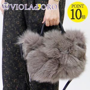 ヴィオラドーロ バッグ VIOLAd'ORO ファーバッグ トートバッグ フォックスファー 秋冬 レディース 2way v-8270|bag-danjo