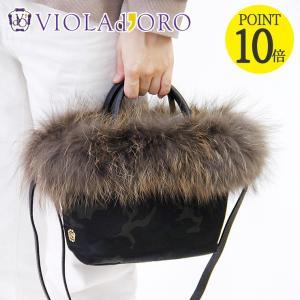 【雑誌掲載】ヴィオラドーロ バッグ VIOLAd'ORO ファーバッグ トートバッグ ラクーン ファー ナイロン 迷彩 レディース 2way procione プロッチォーネ v-8291|bag-danjo