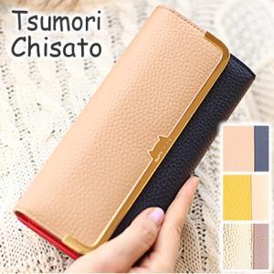 ツモリチサト 財布 長財布 tsumori chisato CARRY シュリンクコンビ レディース ベージュ イエロー 57661 bag-loire