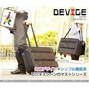 ポーター 吉田カバン porter キャリーバッグ キャリーケース 515mm デバイス ポーター DEVICE l s m 23L 645-06119|bag-loire